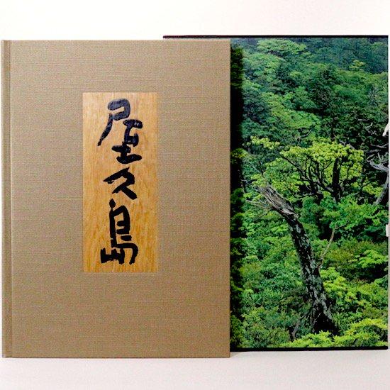 世界遺産 屋久島—三好和義写真集— 豪華愛蔵版