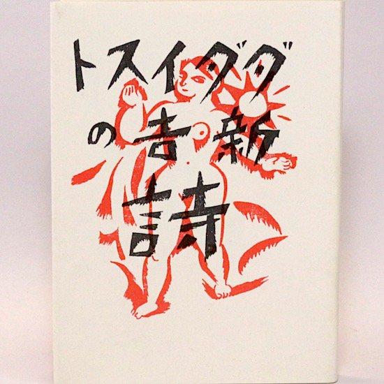 ダダイスト新吉の詩 高橋新吉  辻潤/編 名著復刻詩歌文学館