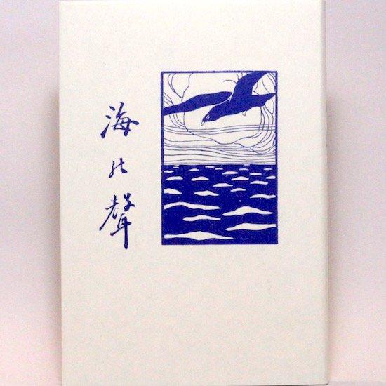 海の聲 若山牧水 名著復刻詩歌文学館
