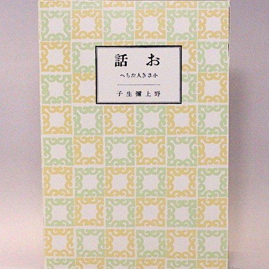 お話 —小さき人たちへ— 野上彌生子 名著復刻日本児童文学館