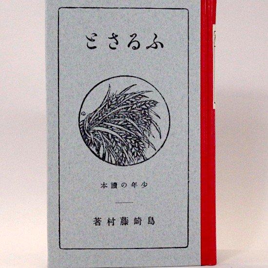 ふるさと 島崎藤村 名著復刻日本児童文学館
