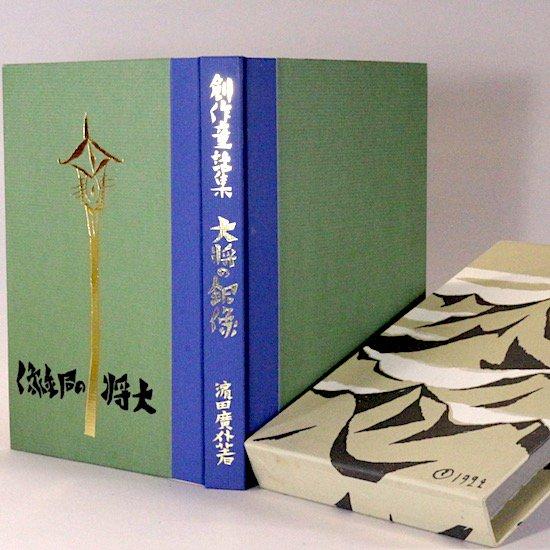 大将の銅像 濱田廣介 名著復刻日本児童文学館