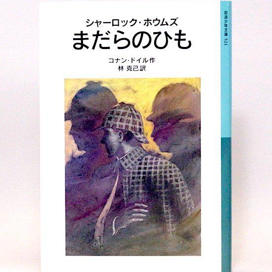 シャーロック・ホウムズ まだらのひも コナン・ドイル 林克己/訳 岩波少年文庫