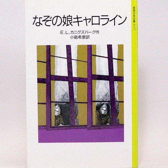 なぞの娘キャロライン E.L.カニグズバーグ 小島希里/訳 岩波少年文庫