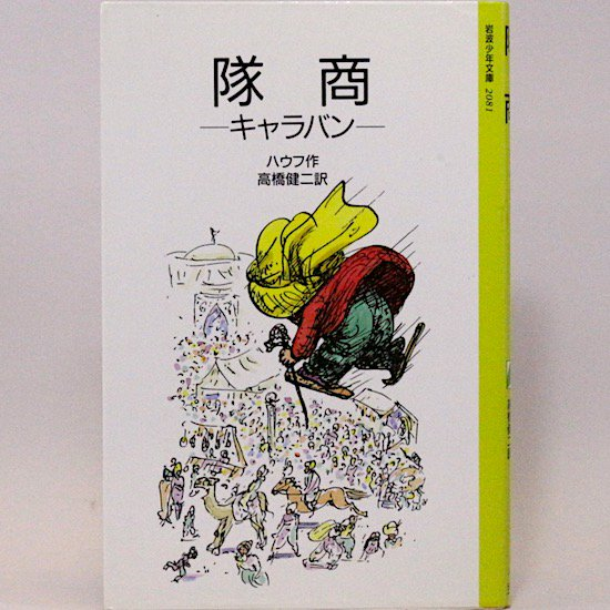隊商 ハウフ 高橋健二/訳 ヘーゲンバルト/絵 岩波少年文庫