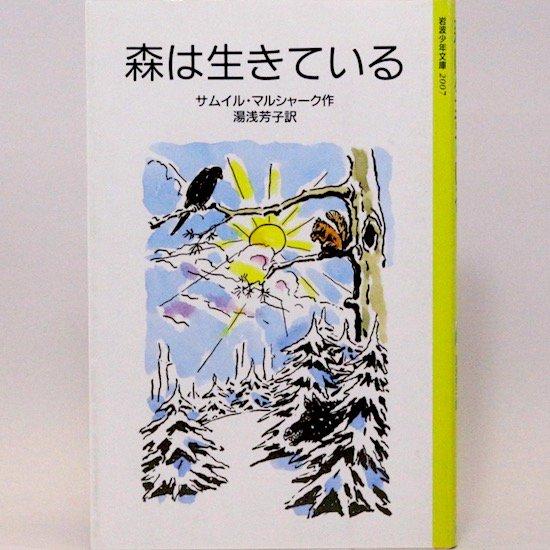 森は生きている サムイル・マルシャーク 湯浅芳子/訳 岩波少年文庫