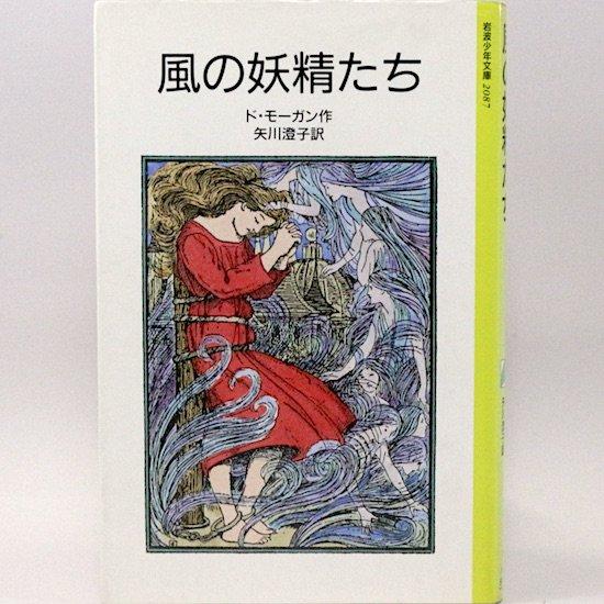 風の妖精たち ド・モーガン 矢川澄子/訳 コッカレル/画 岩波少年文庫