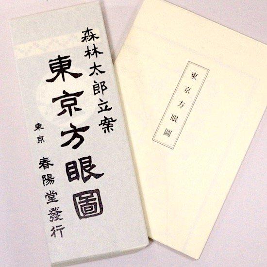 東京方眼図 森林太郎(森鴎外)立案  日本近代文学館