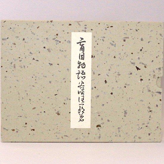 盲目物語 谷崎潤一郎 日本近代文学館