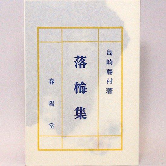 落梅集 島崎藤村  日本近代文学館