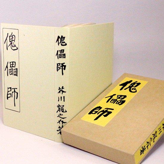 傀儡師 芥川龍之介 日本近代文学館