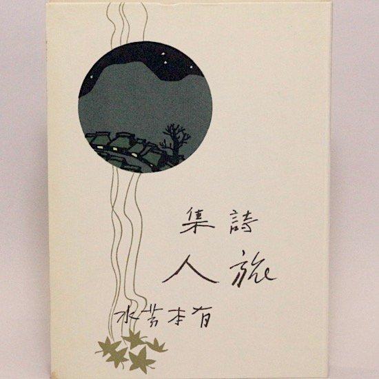 詩集-旅人 有本芳水 名著復刻日本児童文学館