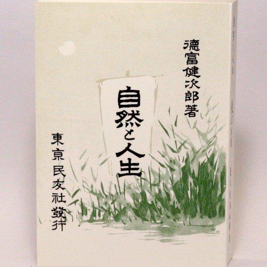 自然と人生 徳富健次郎(徳富蘆花) 日本近代文学館