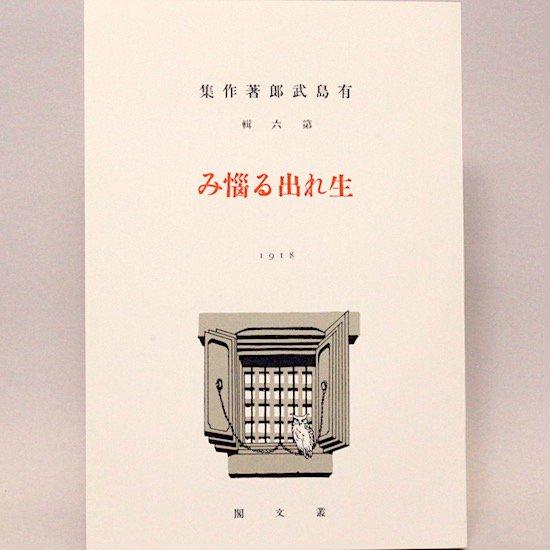 生まれ出る悩み 有島武郎 日本近代文学館