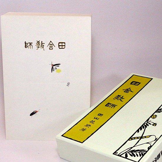 田舎教師 田山花袋 日本近代文学館