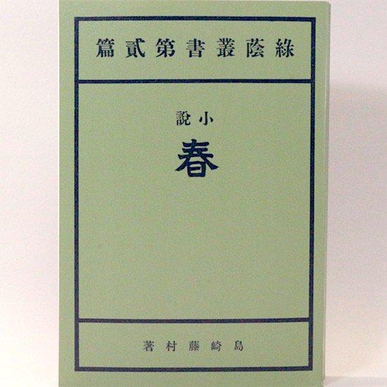 春 島崎藤村  日本近代文学館