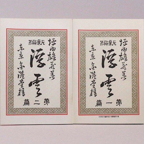 浮雲(第一編・第二編)2冊セット 二葉亭四迷 日本近代文学館