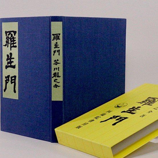 羅生門 芥川龍之介 日本近代文学館