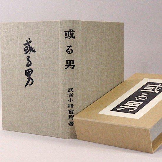 或る男 武者小路実篤  日本近代文学館
