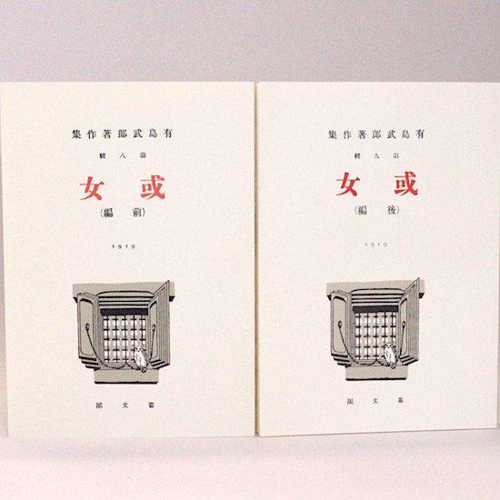 或女(前・後編)2冊セット 有島武郎 日本近代文学館