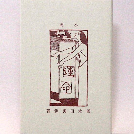 運命 国木田独歩  日本近代文学館