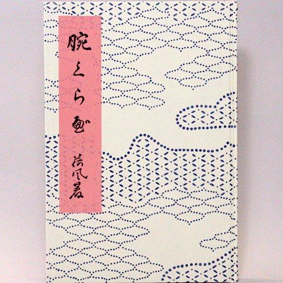 花柳小説 腕くらべ 永井荷風  日本近代文学館