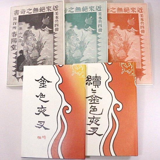 金色夜叉(全5冊)尾崎紅葉  日本近代文学館