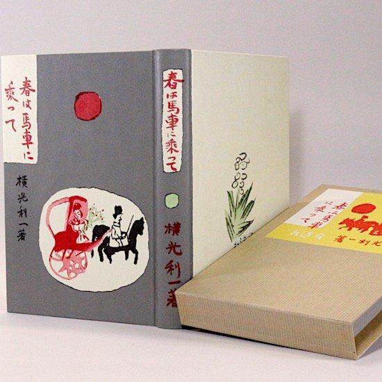 春は馬車に乗って 横光利一  日本近代文学館
