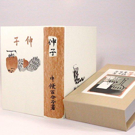 伸子 中條百合子(宮本百合子) 日本近代文学館