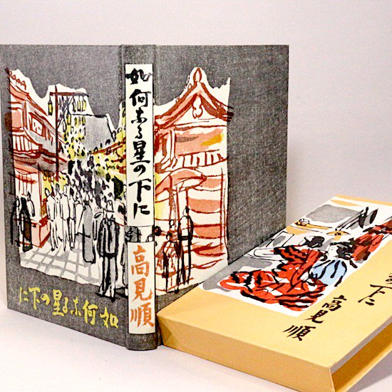 如何なる星の下に 高見順 日本近代文学館