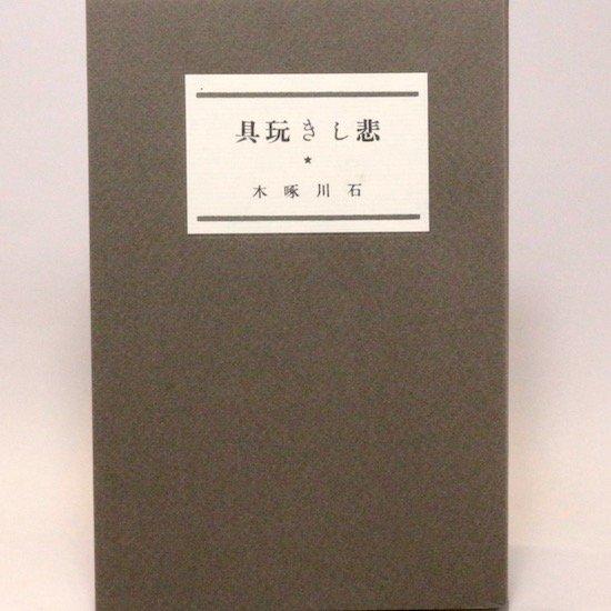 悲しき玩具 石川啄木  日本近代文学館