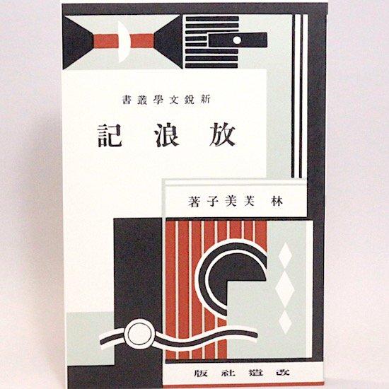 放浪記 林芙美子  日本近代文学館
