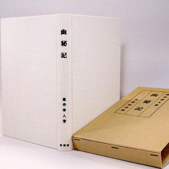 幽秘記 露伴學人(幸田露伴)日本近代文学館
