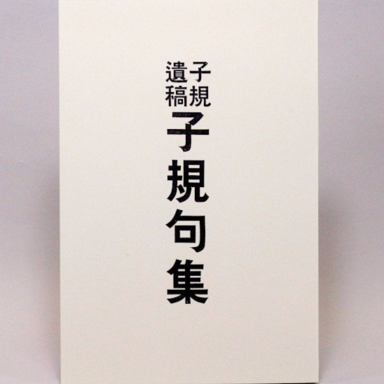 子規句集(子規遺稿第五篇)正岡子規 名著復刻詩歌文学館