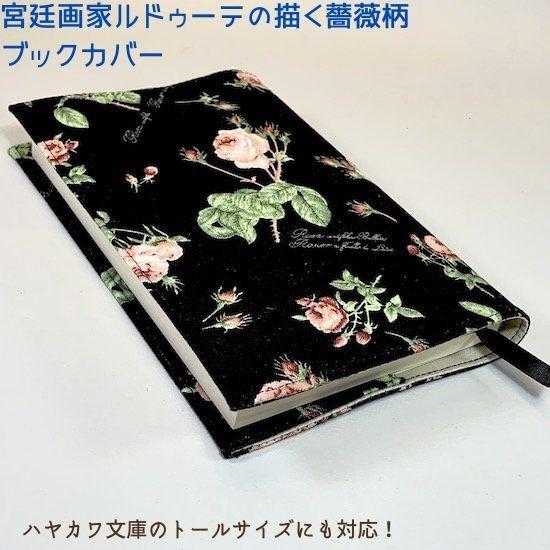 ルドゥーテ・ブックカバーブラック    (ハヤカワ文庫トールサイズ対応)