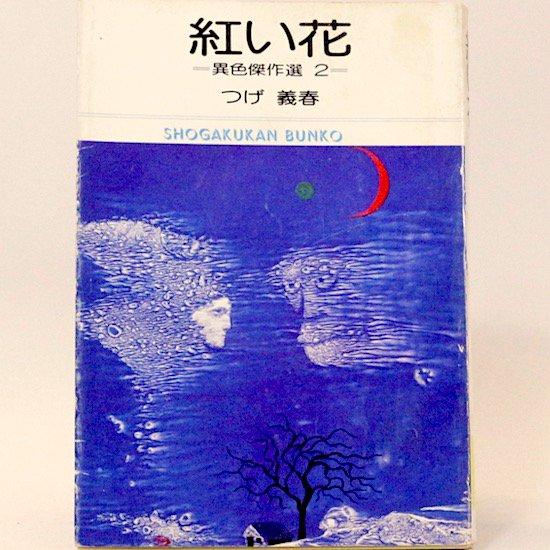 紅い花—異色傑作選 2— (小学館文庫) つげ義春