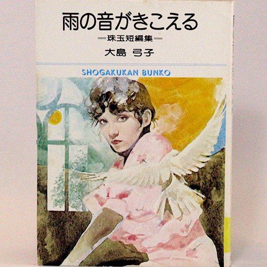 雨の音が聞こえる—珠玉短編集— (小学館文庫) 大島弓子