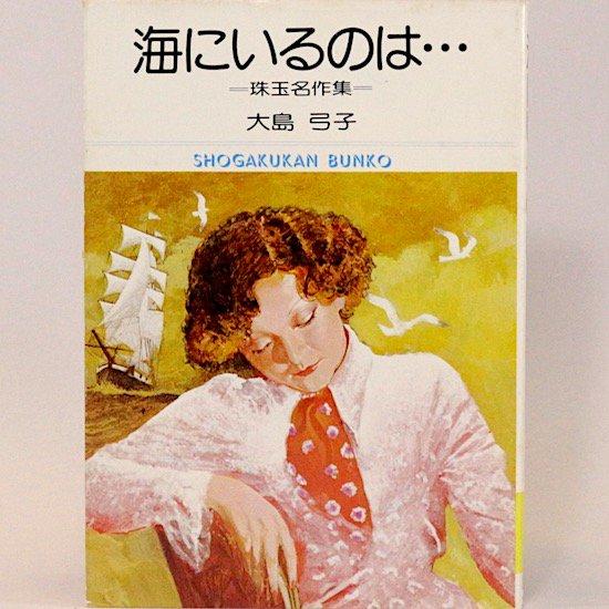 海にいるのは…—珠玉短編集— (小学館文庫) 大島弓子