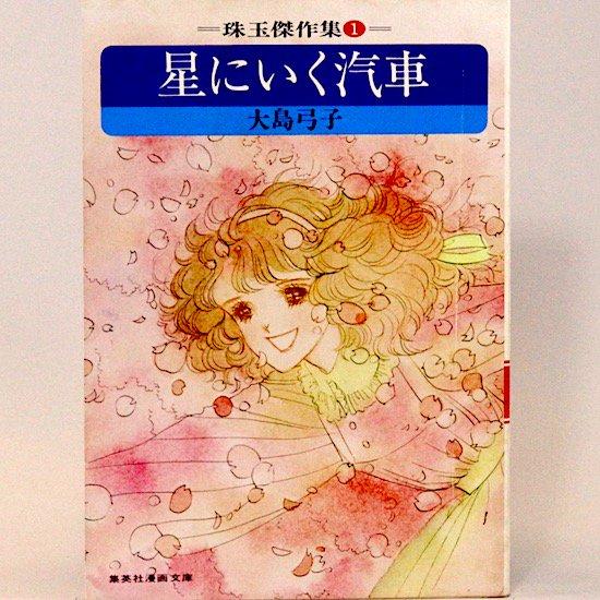星にいく汽車 (集英社漫画文庫) 大島弓子