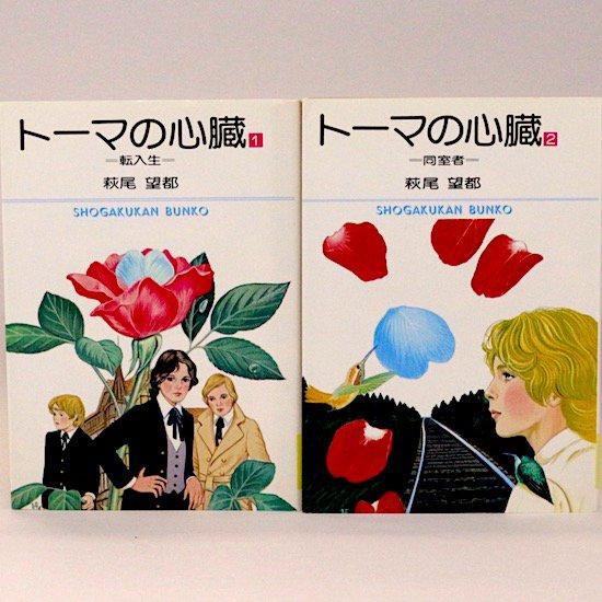 トーマの心臓 全2巻セット (小学館文庫) 萩尾望都