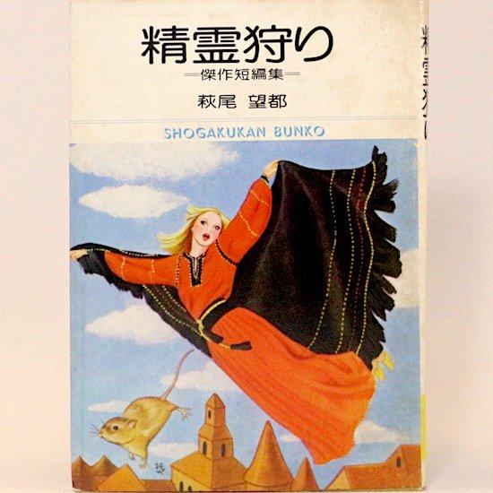 精霊狩り—傑作短編集— (小学館文庫) 萩尾望都