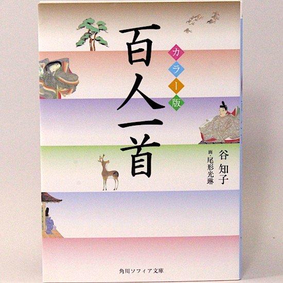 カラー版 百人一首 (角川ソフィア文庫) 谷知子