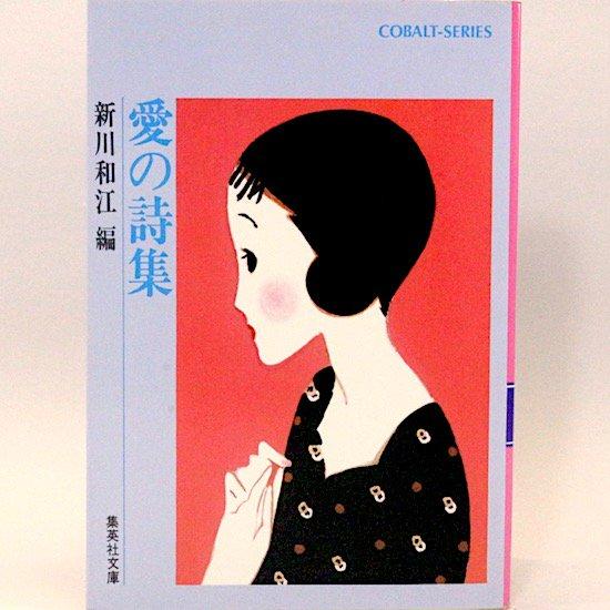 愛の詩集 (集英社文庫—コバルトシリーズ) 新川和江/編