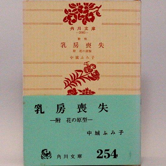 乳房喪失 — 附 花の原型 (角川文庫) 中城ふみ子