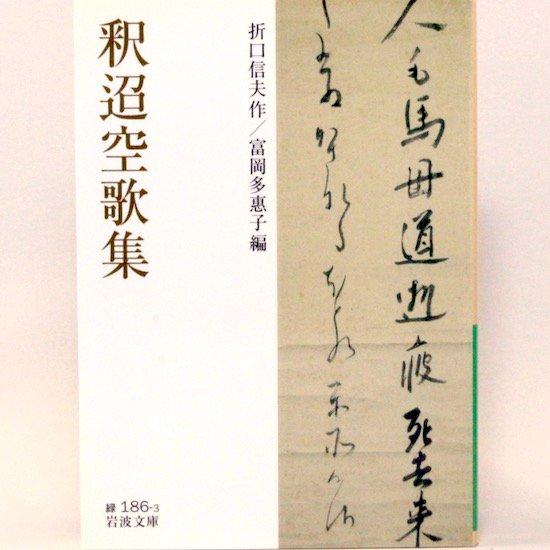 釈迢空歌集(岩波文庫) 折口信夫 富岡多惠子/編