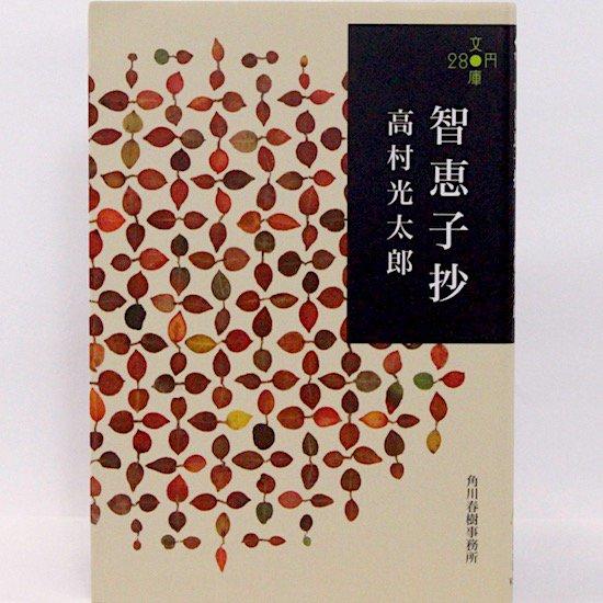 智恵子抄 (ハルキ文庫) 高村光太郎