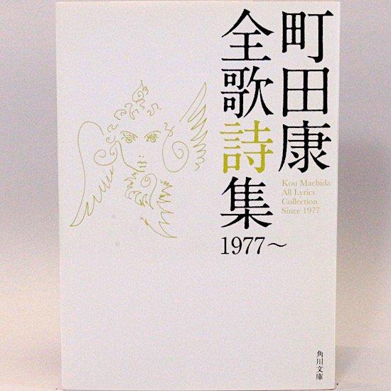 町田康全歌詩集 1977〜  (角川文庫) 町田康