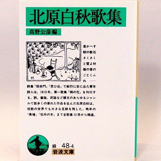 北原白秋歌集(岩波文庫) 北原 白秋 高野公彦/編