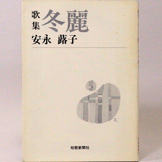 歌集 冬麗 (短歌新聞社文庫) 安永蕗子