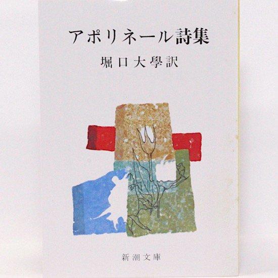 アポリネール詩集(新潮文庫) アポリネール 堀口大學/訳